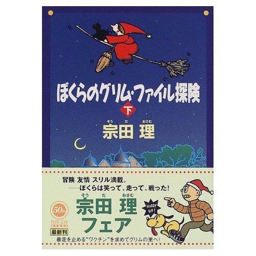 ぼくらのグリム・ファイル探険〈下〉 (角川文庫)の詳細を見る