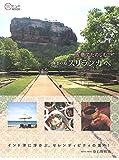 五感でたのしむ! 輝きの島スリランカへ (旅のヒントBOOK)