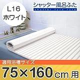東プレ 風呂ふた シャッター式 75×160cm ホワイト L-16 0761ba