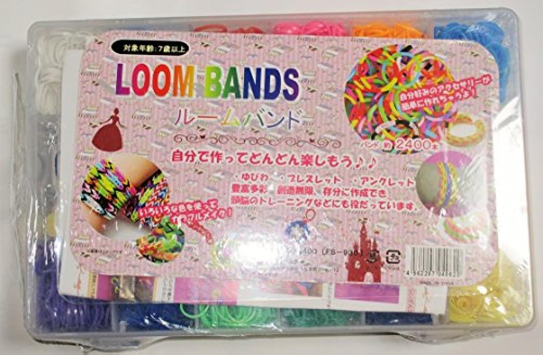 ルームバンド  キット(2400本)