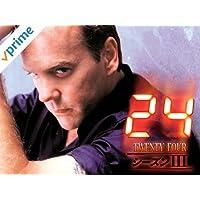 24 -TWENTY FOUR- シーズン3 (字幕版)