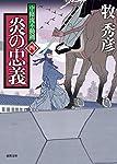 炎の忠義: 中條流不動剣四 (徳間時代小説文庫)