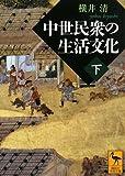 中世民衆の生活文化(下) (講談社学術文庫)