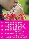 次の恋は楽しみたい アゲ名言50選!