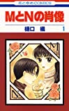 MとNの肖像 1 (花とゆめコミックス)