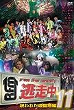 逃走中11~run for money~【呪われた遊園地編】 [DVD]