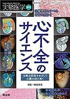 実験医学増刊 Vol.37 No.5 心不全のサイエンス〜治療法開発をめざして心臓の謎を解く