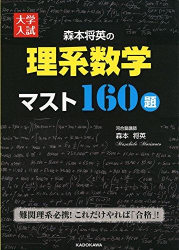 大学入試 森本将英の 理系数学 マスト160題の詳細を見る