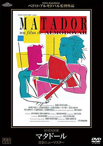マタドール HDニューマスター[DVD]