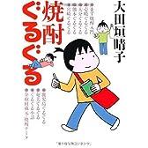 焼酎ぐるぐる(MF文庫ダヴィンチ) (MF文庫ダ・ヴィンチ)