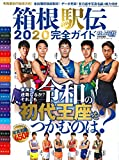 箱根駅伝2020完全ガイド 2020年 01 月号 [雑誌]: 陸上競技マガジン 増刊