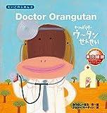 Doctor Orangutan: もりのドクター ウータンせんせい