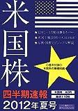 米国株四半期速報2012年夏号