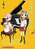 放課後のピアニスト(2) (まんがタイムコミックス)