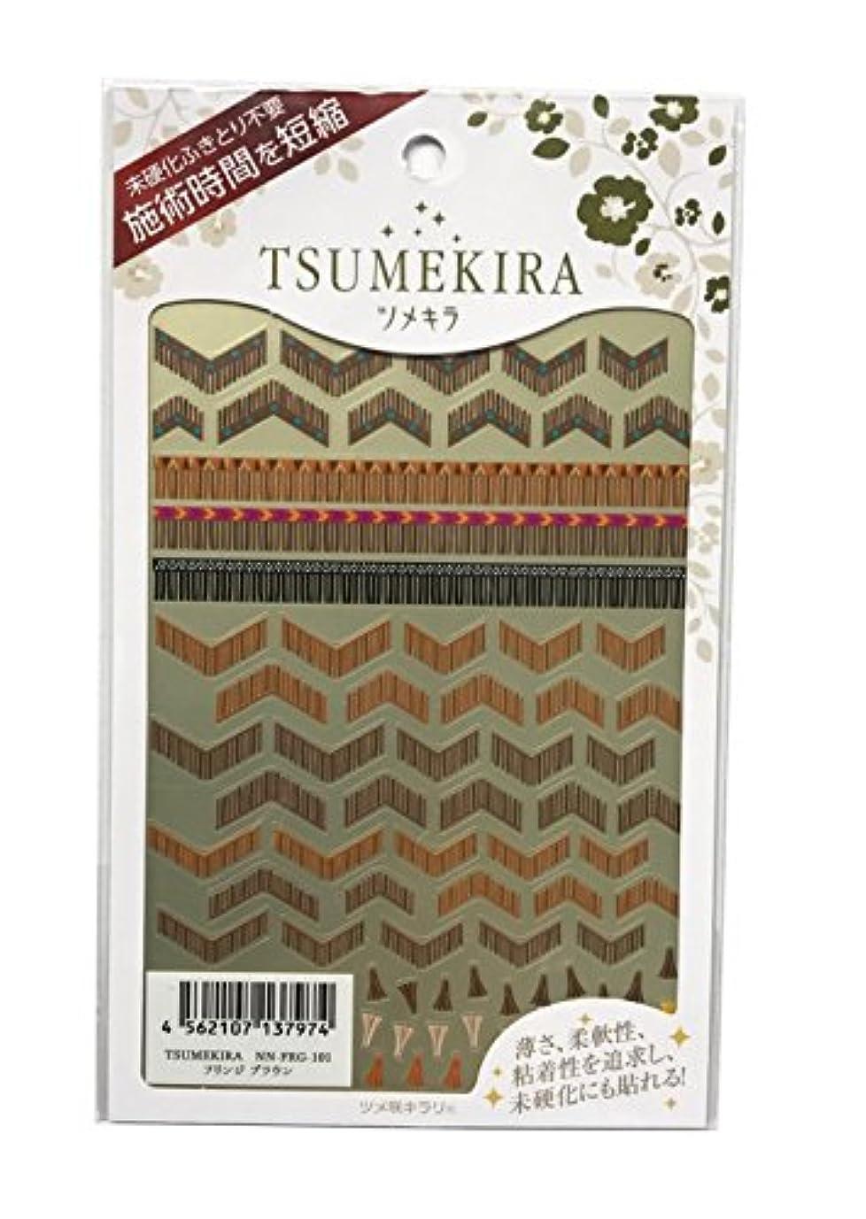 動詞余剰原始的なツメキラ(TSUMEKIRA) ネイル用シール フリンジ ブラウン NN-FRG-101