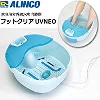 アルインコ 紫外線水虫治療器ALINCO FOOT CLEAR UV NEO(フットクリアUVネオ) MCR9016