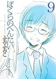 ぼくらのへんたい(9) (RYU COMICS)