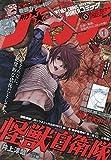 月刊コミックバンチ 2021年 01 月号 [雑誌]