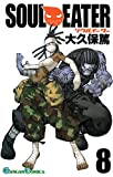 ソウルイーター 8巻 (デジタル版ガンガンコミックス)
