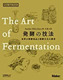 発酵の技法 —世界の発酵食品と発酵文化の探求 (Make:Japan Books)