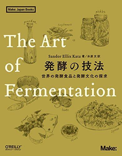 発酵の技法 ―世界の発酵食品と発酵文化の探求 (Make:Japan Books)の詳細を見る