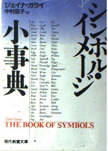 シンボル・イメージ小事典 (現代教養文庫)の詳細を見る