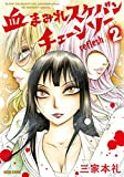 血まみれスケバンチェーンソーreflesh 2 (ビームコミックス)