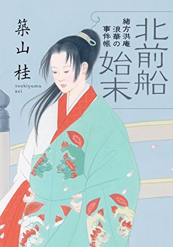 北前船始末-<新装版>緒方洪庵 浪華の事件帳(2) (双葉文庫)