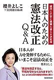 日本人のための憲法改正Q&A??疑問と不安と誤解に答える決定版