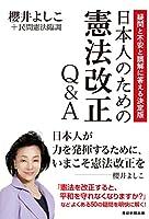 日本人のための憲法改正Q&A--疑問と不安と誤解に答える決定版