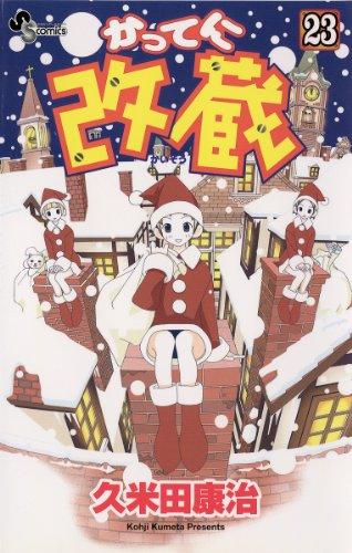 かってに改蔵(23) (少年サンデーコミックス)