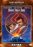 荒鷲の要塞 [DVD]