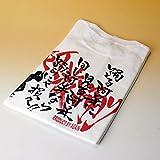 阿波踊り 半袖Tシャツ ホワイト 大人用 XLサイズ