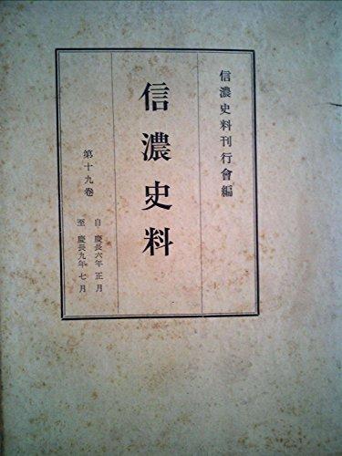 信濃史料〈第19巻〉慶長6年正月-9年7月 (1962年)