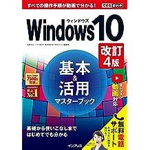 できるポケット Windows 10基本&活用マスターブック 改訂4版 できるポケットシリーズ