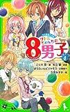 サトミちゃんちの8男子(4) ネオ里見八犬伝 (つばさ文庫)