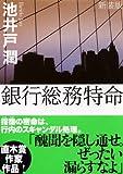 本を読んだ。『銀行総務特命  / 池井戸 潤』