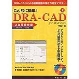 こんなに簡単!DRA-CAD for Windows Ver3〈上〉2次元操作編
