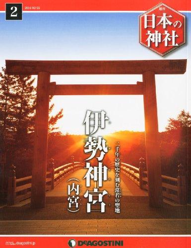 日本の神社 2号 (伊勢神宮) [分冊百科]の詳細を見る