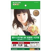 エレコム 光沢写真用紙 超光沢紙 厚手 2L判 50枚 EJK-NAN2L50