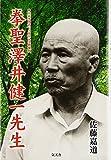拳聖澤井健一先生―太氣拳開武70周年記念増補版