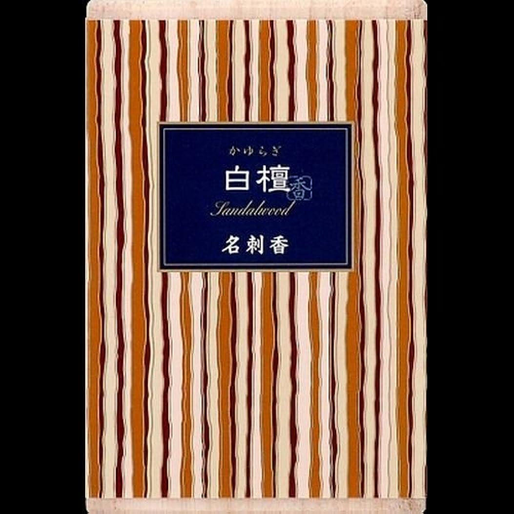 調査メロディー将来の【まとめ買い】かゆらぎ 白檀 名刺香 桐箱 6入 ×2セット