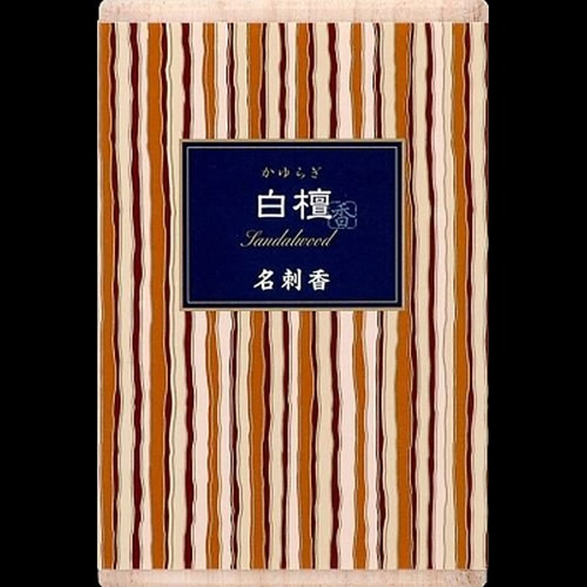 ええ宿命統計的【まとめ買い】かゆらぎ 白檀 名刺香 桐箱 6入 ×2セット