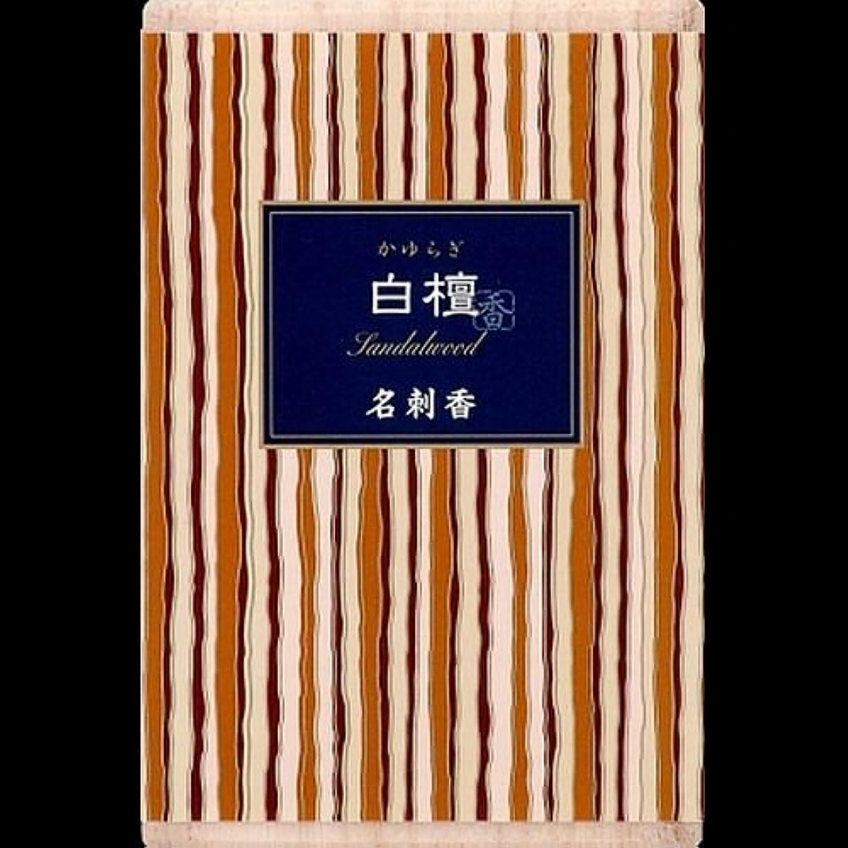 食欲パリティアラビア語【まとめ買い】かゆらぎ 白檀 名刺香 桐箱 6入 ×2セット
