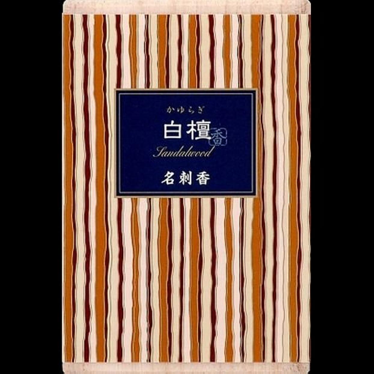 シャッターこっそり淡い【まとめ買い】かゆらぎ 白檀 名刺香 桐箱 6入 ×2セット