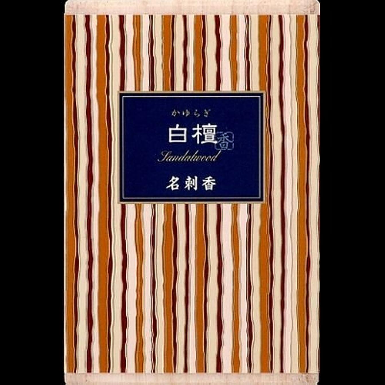 誤研磨自己尊重【まとめ買い】かゆらぎ 白檀 名刺香 桐箱 6入 ×2セット