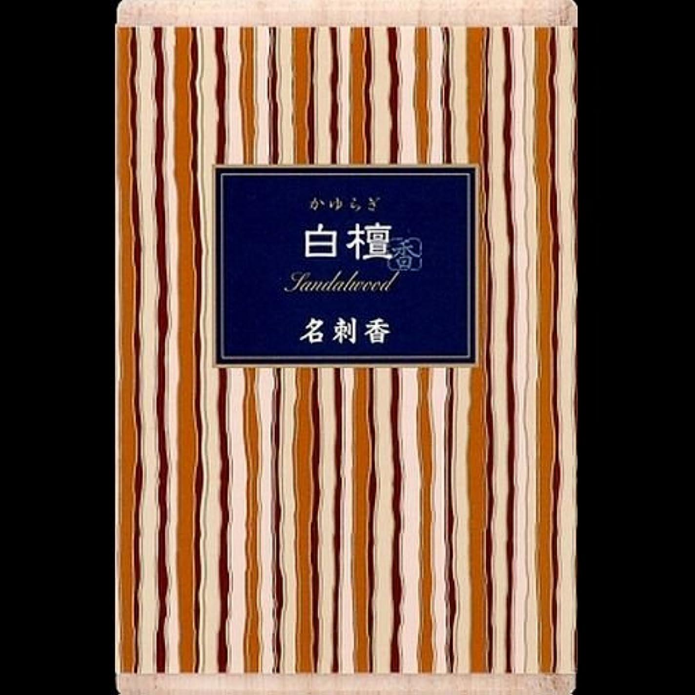 貝殻名前意味のある【まとめ買い】かゆらぎ 白檀 名刺香 桐箱 6入 ×2セット