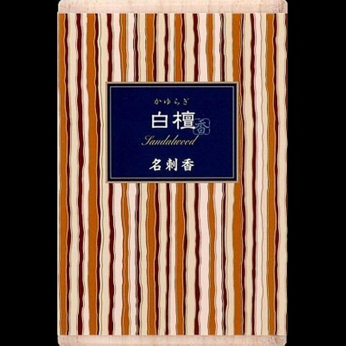 シンク気性デクリメント【まとめ買い】かゆらぎ 白檀 名刺香 桐箱 6入 ×2セット
