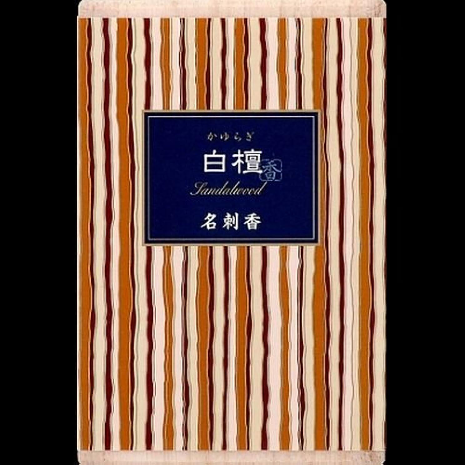蓋引く警戒【まとめ買い】かゆらぎ 白檀 名刺香 桐箱 6入 ×2セット