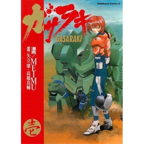 ガサラキ (1) (角川コミックス・エース)の詳細を見る